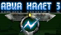 скачать игру Авианалет 3