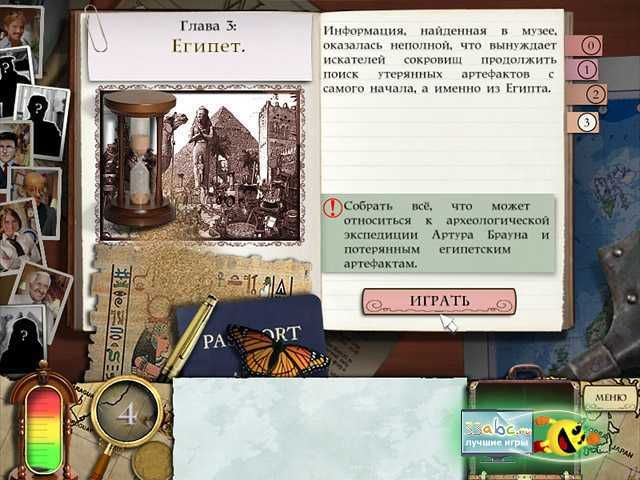 Игра Фантазмат - Ключ