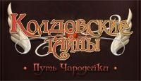 Игра Колдовские тайны. Путь чародейки