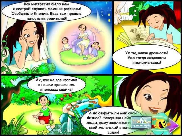 правила русского сада камней: