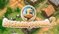 Веселая Ферма 0