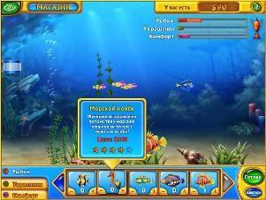 Скачать бесплатно игру фишдом h2o подводная одиссея на русском языке